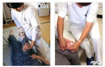 畳の上とベッドの上での施術例