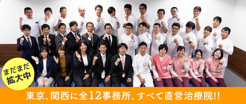 東京、関西に全12事務所、すべて直営治療院!!