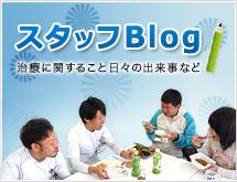 スタッフブログ大阪