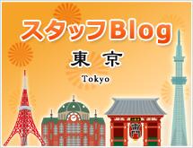スタッフブログ東京
